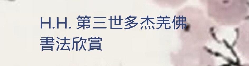 H.H. 第三世多杰羌佛書法欣賞