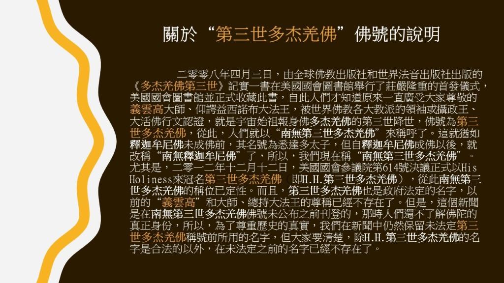 H.H.第三世多杰羌佛系列報導