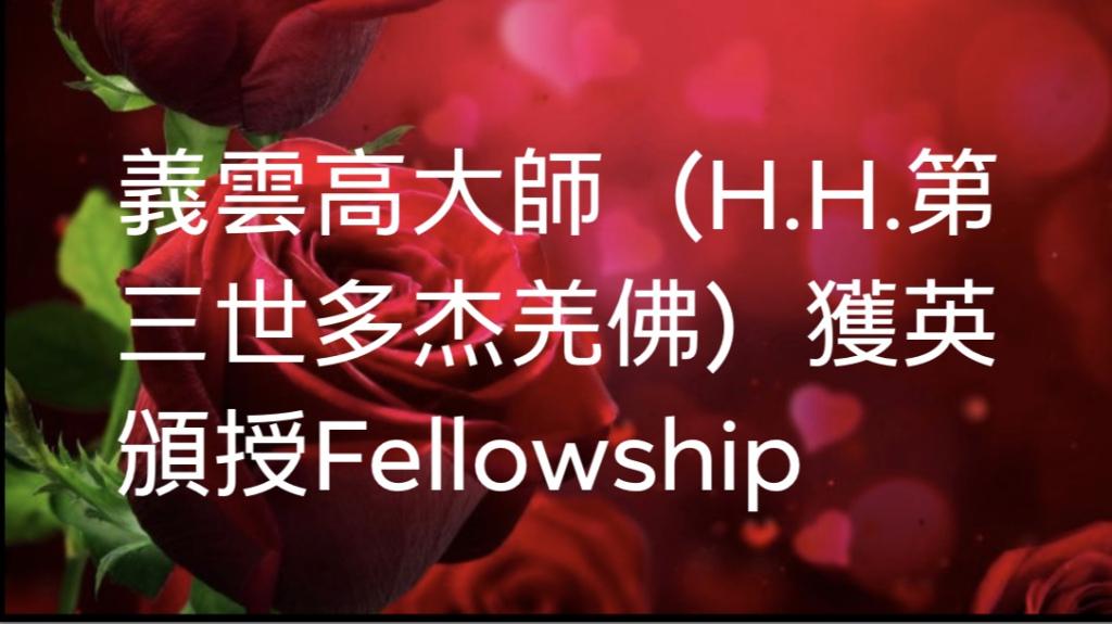 義雲高大師頒授最高證章與證書Fellowship 頭銜