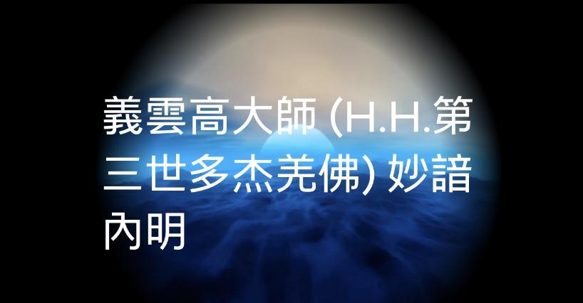 義雲高大師 (H.H.第三世多杰羌佛) 妙諳內明