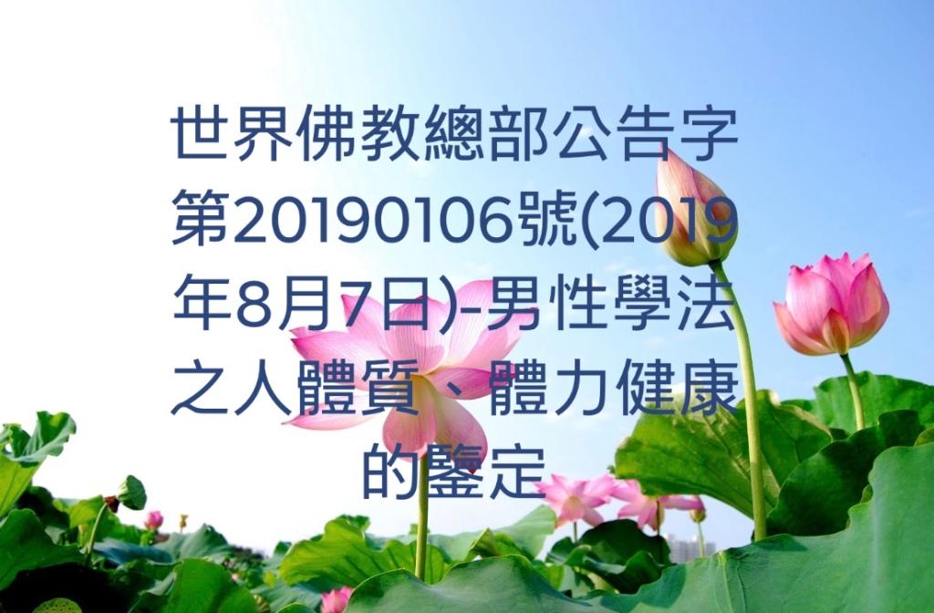 世界佛教總部公告字第20190106號(2019年8月7日)-男性學法之人體質、體力健康的鑒定