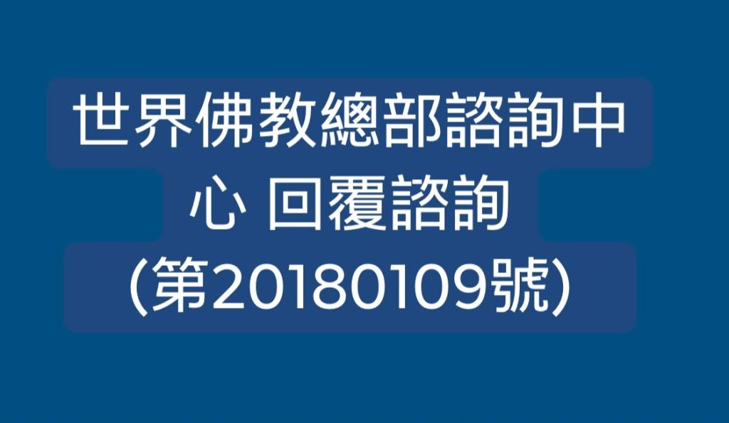 世界佛教總部諮詢中心 回覆諮詢 (第20180109號)