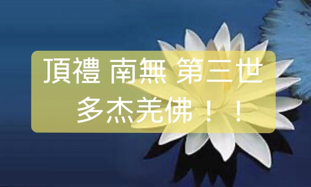 頂禮 南無 第三世多杰羌佛!!