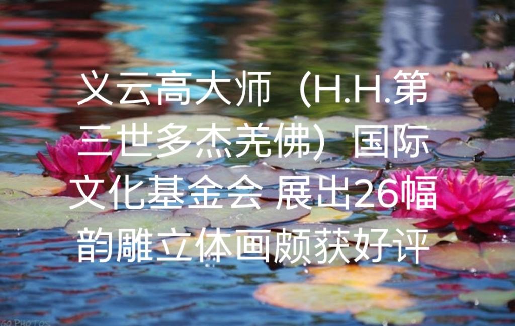 义云高 特级国际大师 莅台受到盛况空前的热烈欢迎