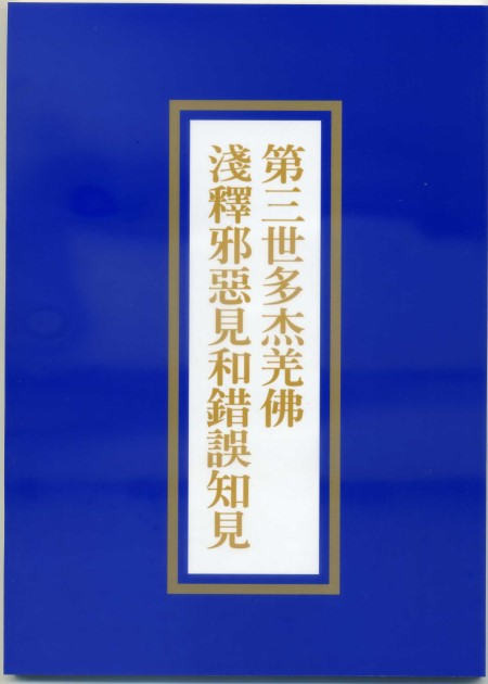 第三世多杰羌佛淺釋128條邪惡見和錯誤知見